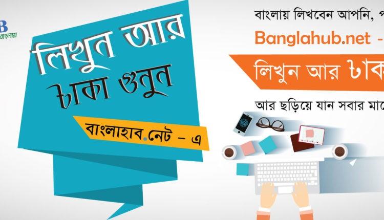banglahub write and get paid banner